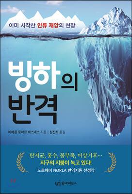 빙하의 반격