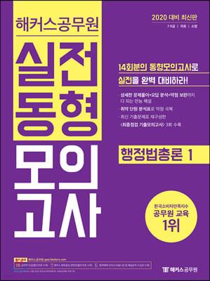 2020 해커스 공무원 실전동형모의고사 행정법총론 1