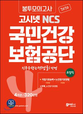 2020 고시넷 NCS 국민건강보험공단 봉투모의고사 [요양직]