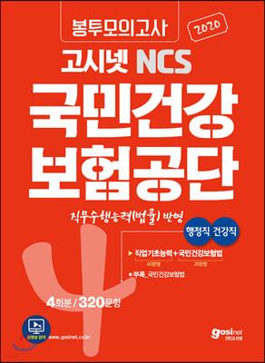 2020 고시넷 NCS 국민건강보험공단 봉투모의고사 [행정직·건강직]