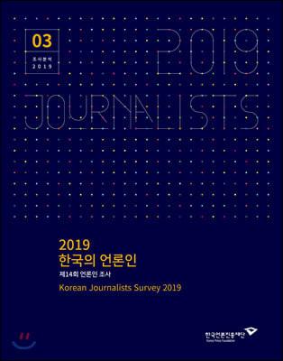 2019 한국의 언론인