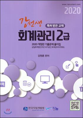 2020 강선생 회계관리 2급