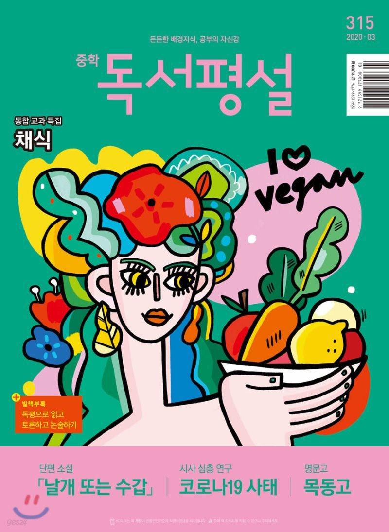 중학 독서평설 No.315 (2020년 03월호)