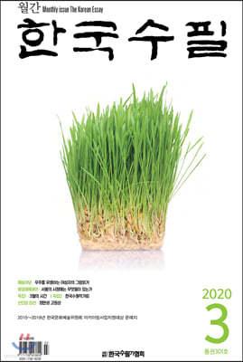한국수필 (월간) : 3월 [2020]