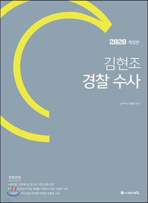 2020 ACL 김현조 경찰 수사