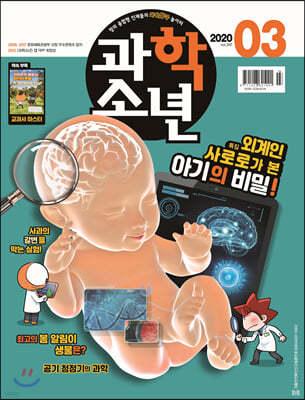 과학소년 (월간) : 3월 [2020]