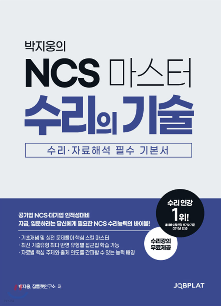 NCS 마스터 수리의 기술