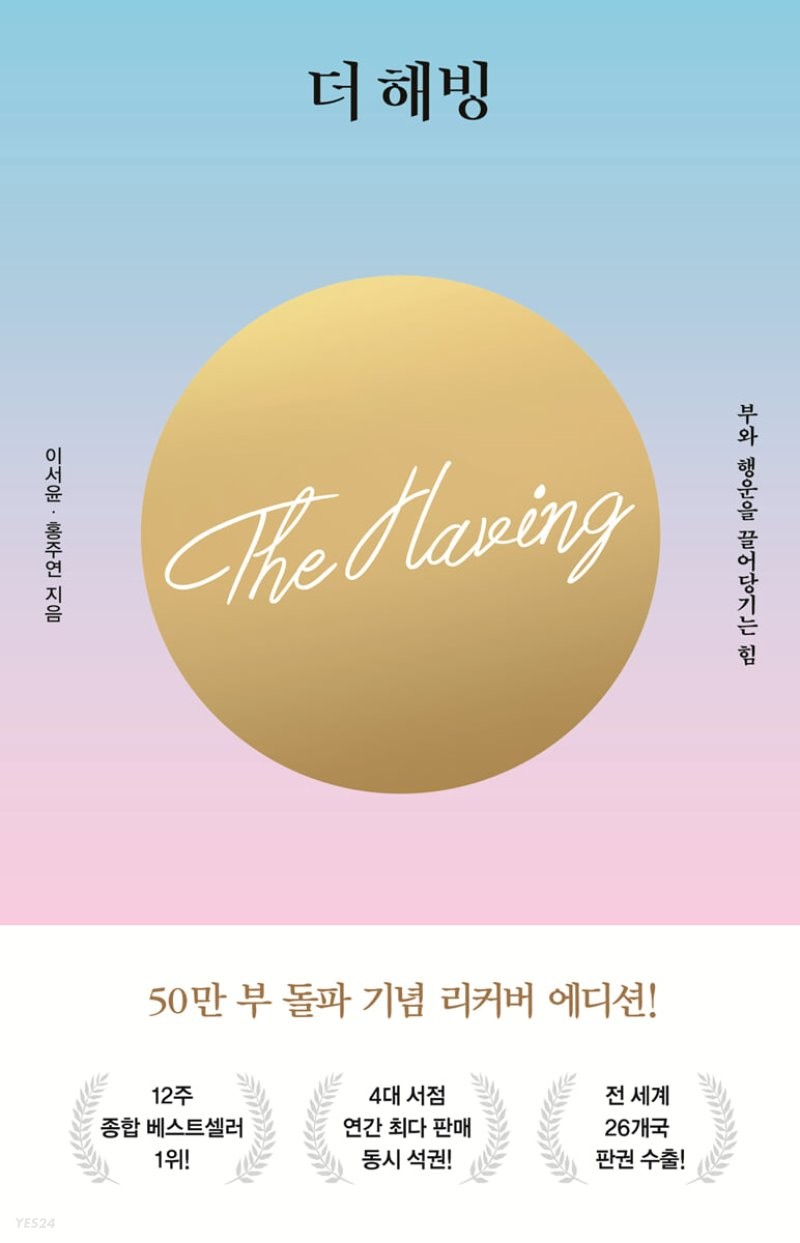 더 해빙 The Having
