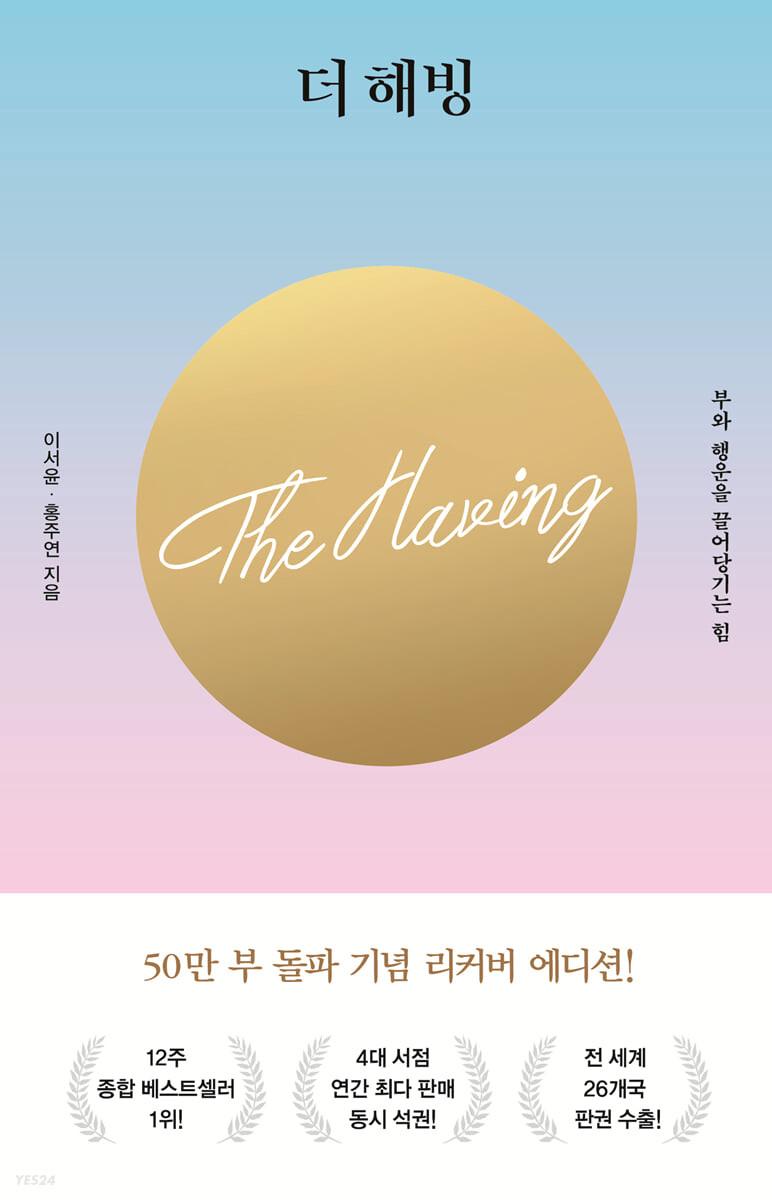 더 해빙 The Having (40만부 기념 리커버 에디션)