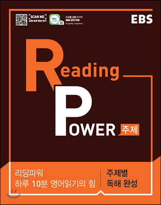 EBS Reading Power 주제별 독해 완성 (2021년용)