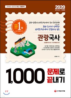 2020 관광국사 1,000문제로 끝내기