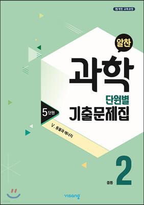 알찬 중등 과학 2-1 5단원 (2020년)