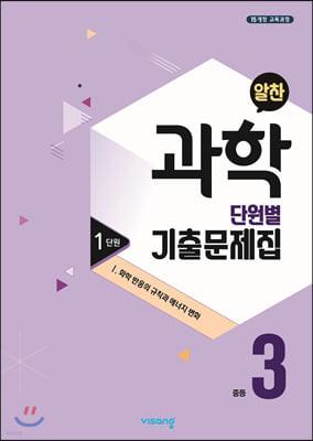알찬 중등 과학 3-1 1단원 (2020년)