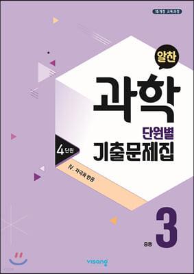 알찬 중등 과학 3-1 4단원 (2020년)