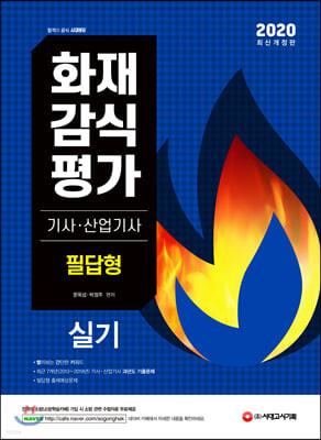 2020 화재감식평가기사ㆍ산업기사 실기 필답형