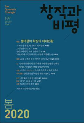 창작과 비평 (계간) : 187호 (2020년 봄)