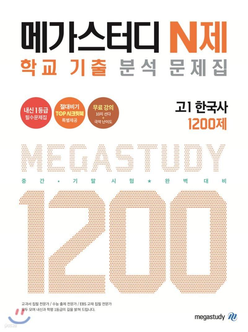 메가스터디 N제 고1 한국사 1200제 (2021년용)
