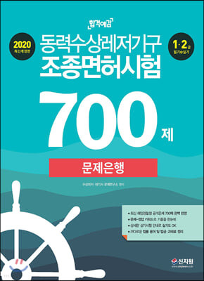 2020 합격예감 동력수상레저기구 조종면허시험 700제 문제은행 1·2급(필기+실기)