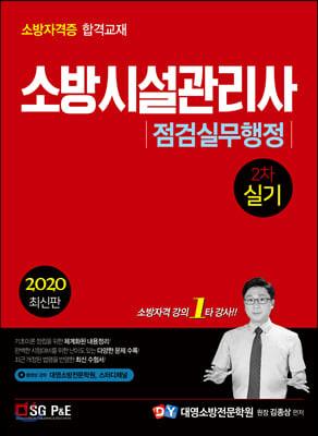 2020 소방시설관리사 2차 실기 점검실무행정