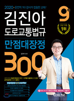 2020 9급 김진아 도로교통법규 만점대장정 300제