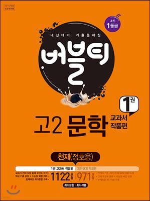 2020 버블티 고2문학 천재(정호웅) 내신대비 1권 교과서 작품편