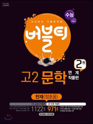 2020 버블티 고2문학 천재(정호웅) 내신+수능대비 2권 연계 작품편