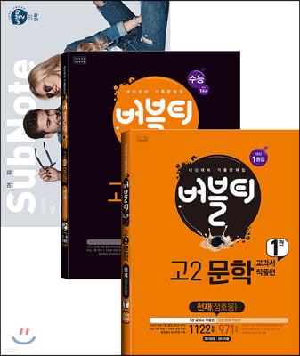 2020 버블티 고2문학 천재(정호웅)  내신+수능대비 1권+2권 세트