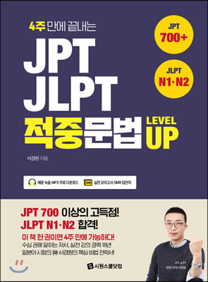JPT · JLPT 적중문법 LEVEL UP