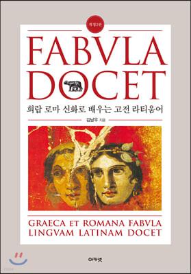 FABVLA DOCET 파불라 도케트