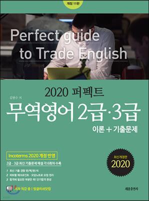 2020 퍼펙트 무역영어 2급·3급 이론+기출문제집