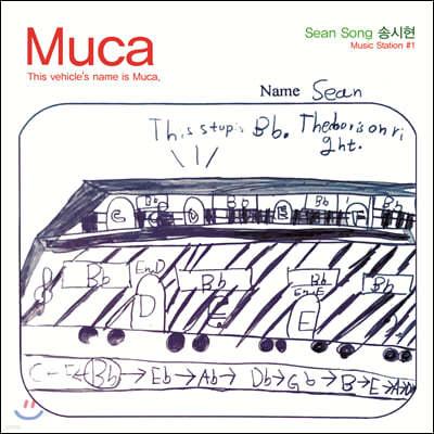 송시현 (Sean Song) - 1집 Muca