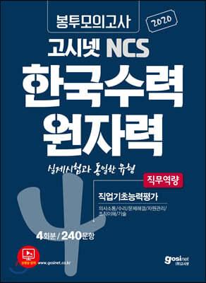 2020 고시넷 NCS 한국수력원자력 봉투모의고사