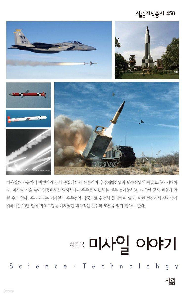 미사일 이야기 - 살림지식총서 458