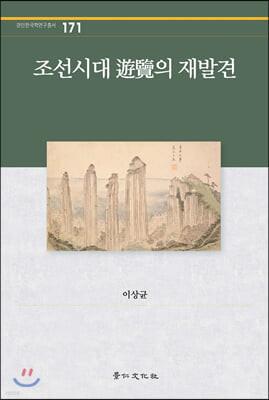 조선시대 游覽의 재발견