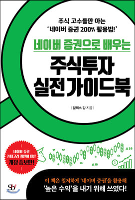 네이버 증권으로 배우는 주식투자 실전 가이드북