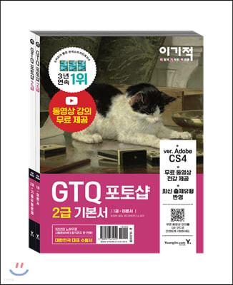 이기적 GTQ 포토샵 2급 기본서 ver.CS4