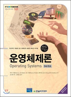 운영체제론
