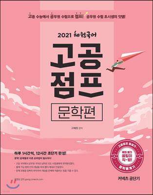 2021 혜원국어 고공점프 문학편