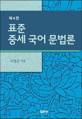 표준중세 국어문법론