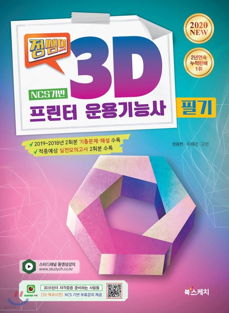 2020 정쌤의 3D프린터운용기능사 필기