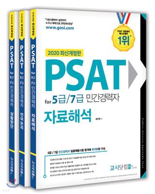2020 PSAT for 5급/7급 민간경력자 세트