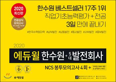 2020 에듀윌 한수원 + 5대 발전회사 NCS 봉투모의고사 4회