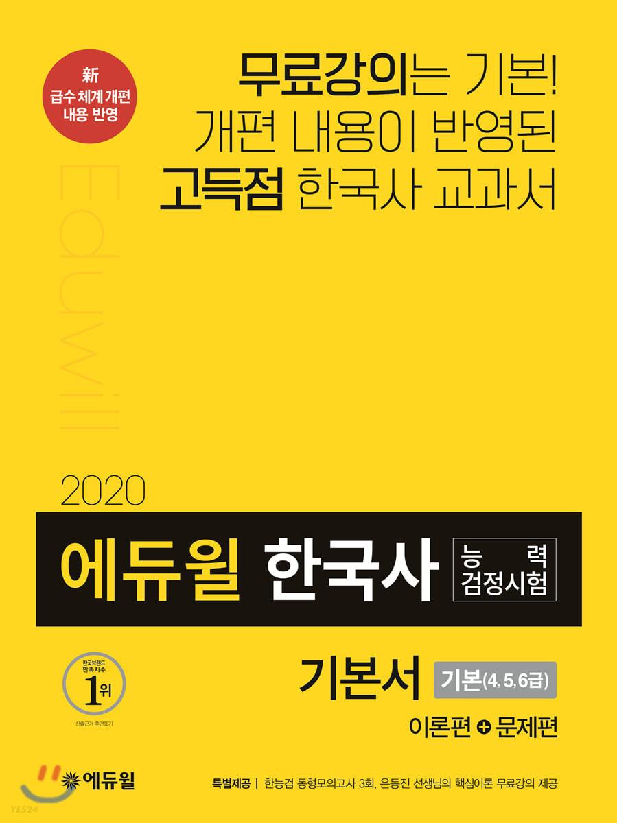 2020 에듀윌 한국사능력검정시험 기본서 기본(4, 5, 6급)