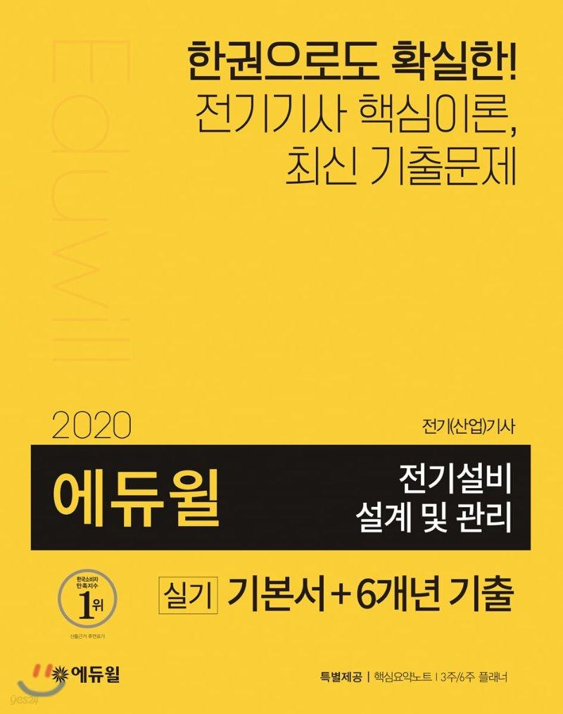 2020 에듀윌 전기설비 설계 및 관리 실기 기본서+6개년 기출