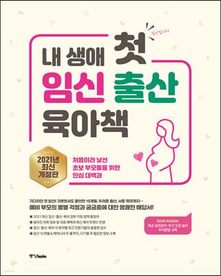 내 생애 첫 임신 출산 육아책