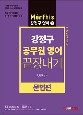 강정구 공무원영어 끝장내기 문법편