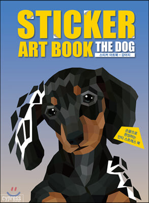 스티커 아트북-강아지