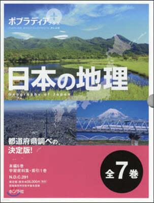 ポプラディアプラス 日本の地理 全7卷