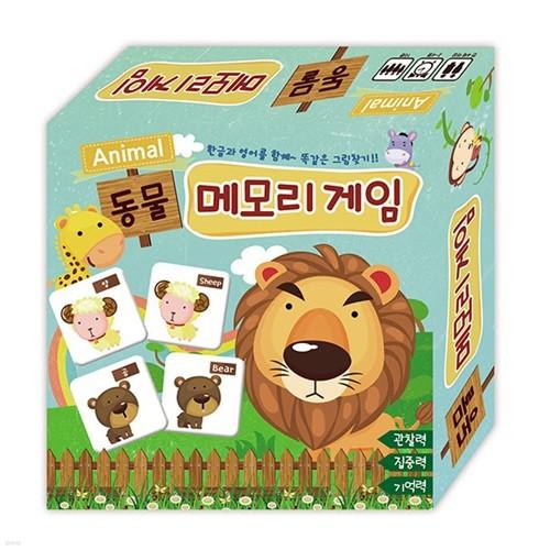 동물 메모리 게임 유아 보드게임