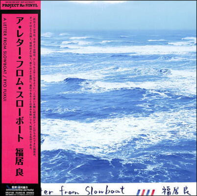 Ryo Fukui (후쿠이 료) - A Letter From Slowboat [LP]